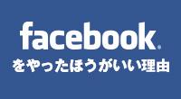 facebookをやったほうがいい理由